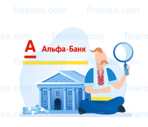 """Як з'ясувати залишок за заборгованостістю в """"Альфа-Банку"""" на території України?"""