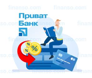 """Як нараховуються відсотки за кредиткою """"ПриватБанку""""?"""