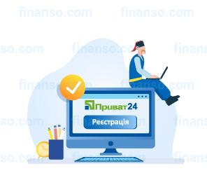 Реєстрація в «Приват24» і вхід в особистий кабінет