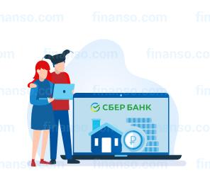 Как получить ипотечный кредит в Сбербанке