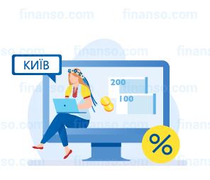 Как оформить и получить займ в Киеве