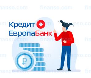 Все способы оплаты кредита от Кредит Европа Банка