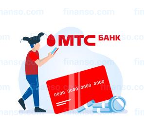 Какие есть способы оплаты кредита МТС Банка