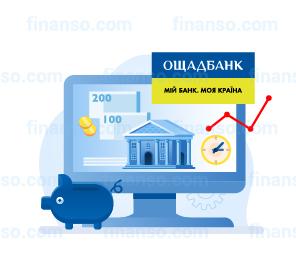Депозити Ощадбанк: відсоткові ставки, тарифи та умови відкриття