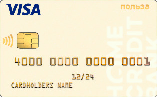 Кредитная Польза