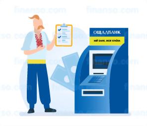 """Снимаем деньги в банкомате """" Ощадбанка"""" – инструкция"""