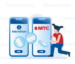 Способы пополнения баланса абонента «МТС» за счет «Мегафона»