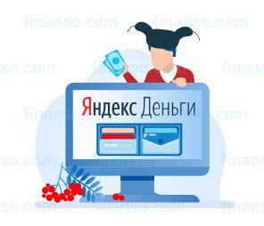 Как пополнить кошелек «Яндекс.Деньги»