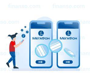 Способы перевода денежных средств в сети «Мегафон»